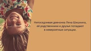 По стрницам книги Марины Москвиной