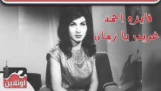 فايزه احمد - أغنية غريب يا زمان