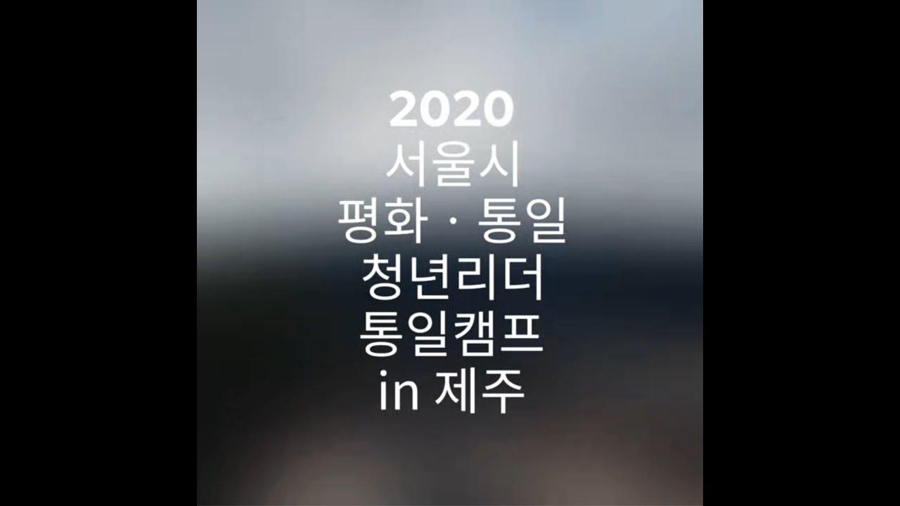 서울시 평화·통일 청년리더 통일캠프(제주도)_3일차