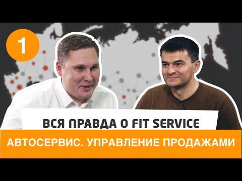 FIT Service интервью о системе продаж, часть 1