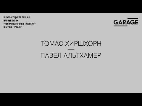 Лекция Ирины Кулик «Томас Хиршхорн — Павел Альтхамер»