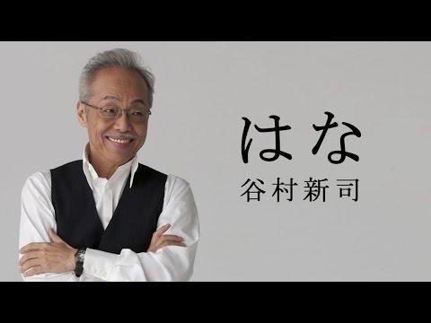 ฮานะ (はな) HANA - ชินจิ ทานิมูุระ - เนื้อร้องและบรรยายไทย