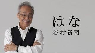 ฮานะ (はな) HANA - ชินจิ ทานิมูุระ - เนื้อร้องและแปลไทย