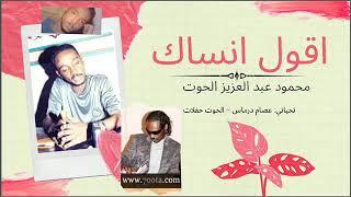اقول انساك : محمود عبد العزيز الحوت | جودة عالية