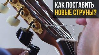 Как поставить новые струны - Артём Дервоед - Урок # 5