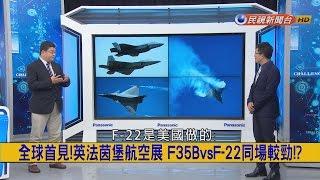 2016.10.10【挑戰新聞】全球首見!英法茵堡航空展 F35BvsF-22同場較勁!?