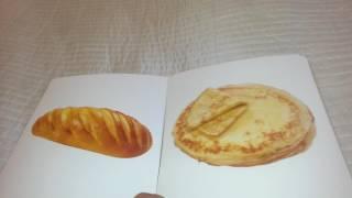 Продукты питания 16 демонстрационных карточек картинок