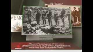'5 фактов' - НКО 'Мемориал'