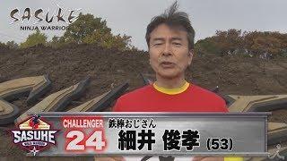 YouTube動画:『SASUKE2019大晦日』Challenger.24 細井俊孝【TBS】