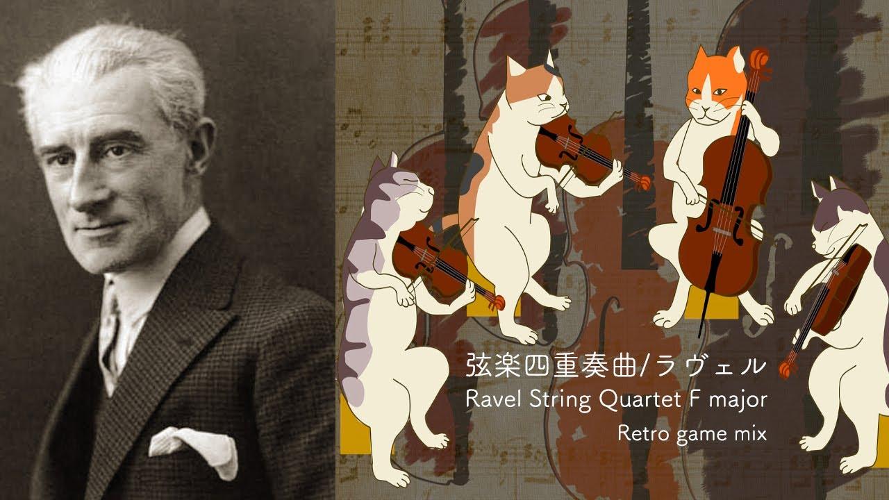 【DTM】弦楽四重奏曲/ラヴェル を、レトロRPGゲーム音楽風にアレンジしてみた【Ravel String Quartet F major】