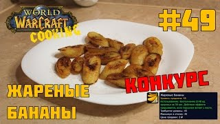 #49 Жареные бананы и КОНКУРС - World of Warcraft Cooking Skill in life - Кулинария мира Варкрафт