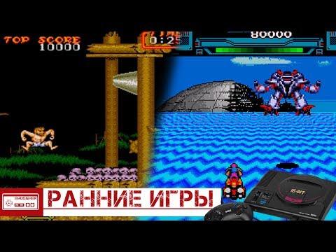 Ранние игры Sega Mega Drive #06/Приключения в одних трусах. Симулятор кладовщика