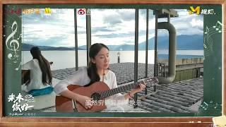 娄艺潇带来歌曲《往日时光》 纪念这段难忘的夏日 未来你好云演唱会 毕业歌2020【中国电影频道】