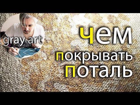 ПОТАЛЬ / ЛАК ДЛЯ ПОТАЛИ / ЧЕМ ПОКРЫВАТЬ ПОТАЛЬ / С ПОТАЛЬЮ