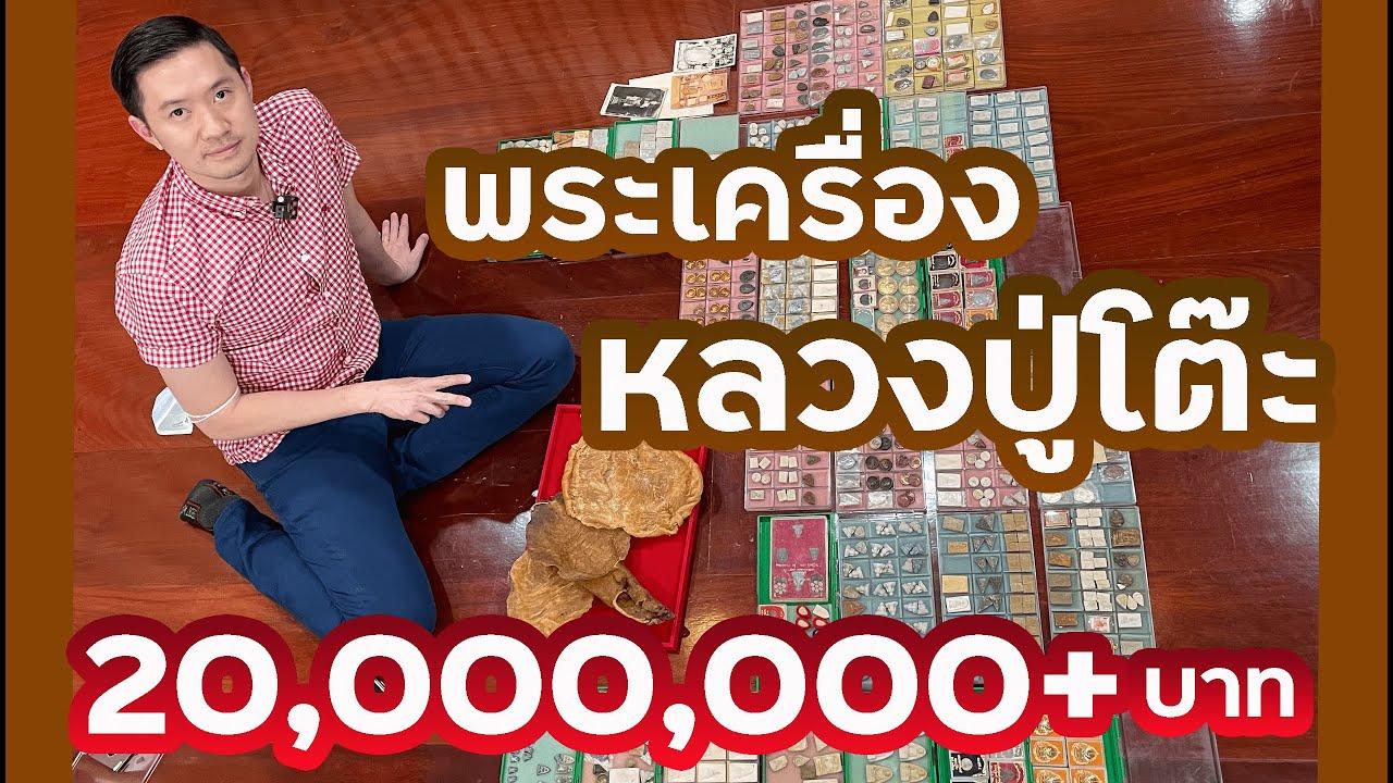 พระเครื่องหลวงปู่โต๊ะมูลค่า 20,000,000+บาท l Boythaprachan and Luang Pu Toh  Amulet 20 million Bath - YouTube