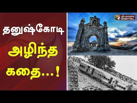 தனுஷ்கோடி-அழிந்த-கதை...!-the-story-of-the-destruction-of-dhanushkodi-...!- -ghost-town- -#ptdigital