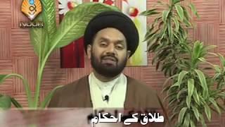 Lecture 2 (Divorce) Talaq Kay Ahkaam by Maulana Syed Shahryar Raza Abidi