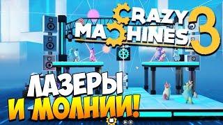 Crazy Machines 3 | ЛАЗЕРЫ И МОЛНИИ! #3