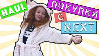 HAUL   Мои покупки -  новая одежда с NEXT STORE   Заказы с сайта - детская одежда   Распаковка
