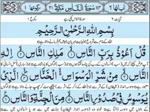 SURAH NAS WITH URDU TRANSLATION