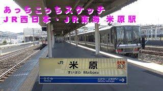 あっちこっちスケッチ~JR西日本・JR東海 米原駅