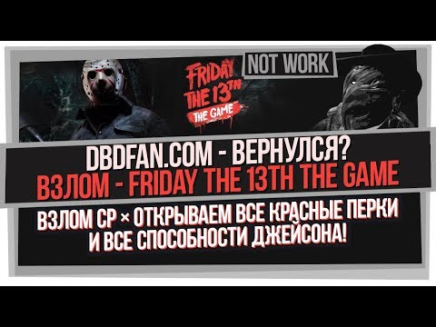Взлом Friday the 13th × Взлом перков / CP / Скиллы Джейсона × Cайт закрыт / Неактуально