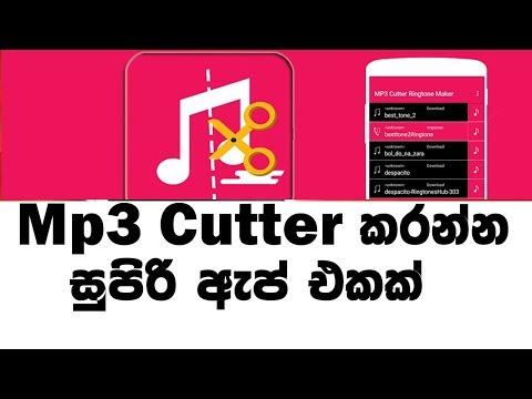 Ringtone Maker II MP3 Cutter Apk