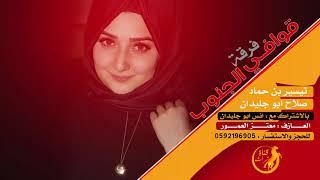 جديد دحية اكشن الشابورا    انس ابو جليدان   تيسير بن حماد   صلاح ابوجليدان 2019 نار