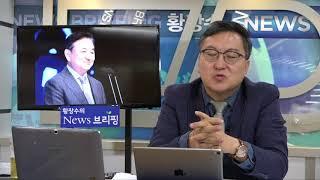 [정치분석] 홍석현 대권 야망이 한국을 망쳤다. '언론사주' 트럼프 면담 시도와 대권 꿈, 삼성 투자 제안 (2017.09.07) 4부