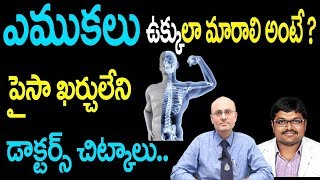 ఎముకలు ఉక్కులా మారాలంటే | How to Make Your Bones Strong Naturally |Health Remedies Telugu | Suman Tv