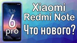 Полный обзор Xiaomi Redmi Note 6 Pro black.
