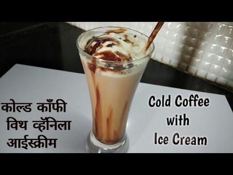 How to make basic coffee ice cream with milkshake