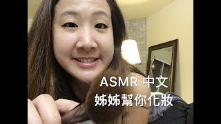 {中文ASMR} Big Sis Does Your Makeup Roleplay-三八姊姊幫你化妝