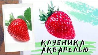 Как нарисовать клубнику акварелью — kalachevaschool.ru —  Пошаговый урок Вероники Калачевой
