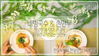 ENG Sub)봄향기나는 비빔국수와 손만두[Bibim-…