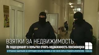 Опубликованы видео бесед подозреваемых в коррупции чиновников из Трушен