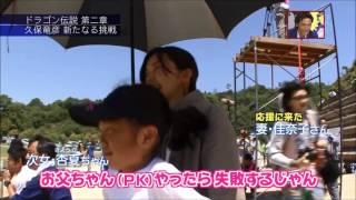久保竜彦 人生2度目のデビュー戦