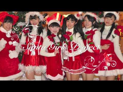 ORI☆姫隊「サンタガールズプロジェクト」テーマソング ♫ハッピー・ホリディ みんなとクリスマス! Happy Holidays ! on Xmas Day! 作詞作曲:ジャン...