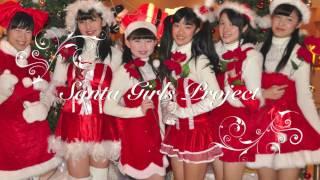 ORI☆姫隊「サンタガールズプロジェクト」テーマソング ♫ハッピー・ホリ...