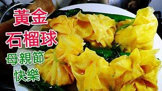 〈 職人吹水〉 母親節 快樂 海鮮黃金盞 黃金 石榴球 Braised Seafood in Egg Pancake