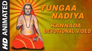 Reißen Nadiya Song | SPB | Sri Raghavendra Swamy Kannada Devotional Animierte Videos | B V Srinivas