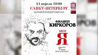 Филипп Киркоров с детьми на сцене БКЗ. Шоу