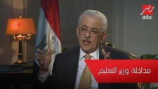 Gambar cover المداخلة الكاملة لـ وزير التعليم في يحدث فى مصر حول إلغاء امتحانات النقل
