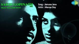 Jamuna Jana   Oriya Movie Song   Sakhi Gopinath   Manna Dey