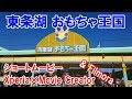 【Xperia】東条湖おもちゃ王国でマッタリ(*´ω`*)【Movie Creator】
