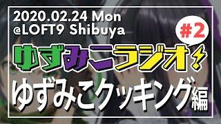 【総集編】🍊ゆずみこラジオ✝️公開生放送イベント【#2】