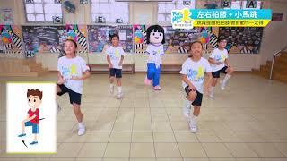 Publication Date: 2019-08-29 | Video Title: 賽馬會家校童喜動計劃 - 鐘聲童喜動【交叉提膝 + 小馬跳】