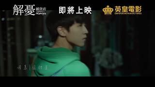 華語版《解憂雜貨店》 -  首條預告曝光