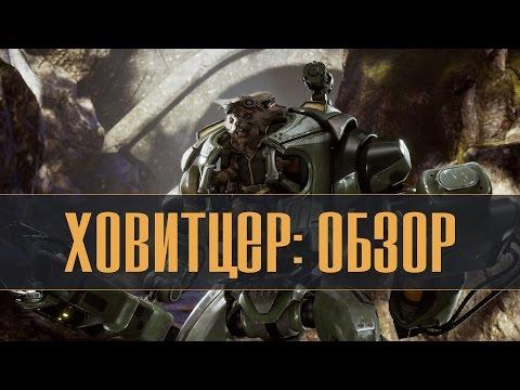 видео: paragon -  howitzer [Ховитцер] - Обзор Героя