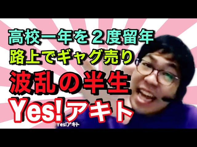 【波乱の半生】Yes!アキトと本音トークその①【ダブルパチンコ!】
